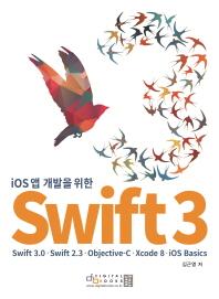 iOS 앱 개발을 위한 Swift 3