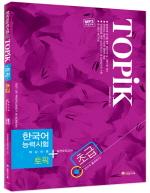 TOPIK 한국어능력시험(초급)