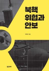 북핵 위협과 안보