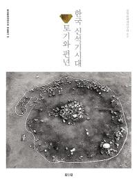 한국 신석기시대 토기와 편년