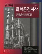 화학공정계산 워크북(제3판)