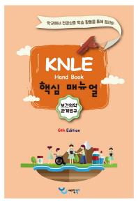 보건의약관계법규 KNLE 핸드북 핵심 매뉴얼