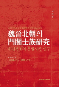 위진북조의 문벌사족 연구