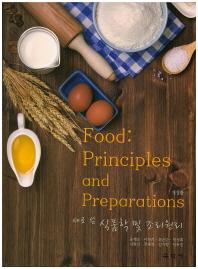 새로 쓴 식품학 및 조리원리