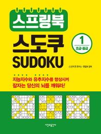 스프링북 스도쿠. 1(초급 중급)