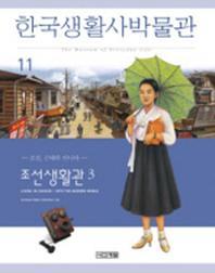 한국생활사박물관 11 (조선생활관 3)