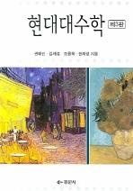 현대대수학(제3판)