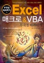 EXCEL 매크로 & VBA 무작정 따라하기