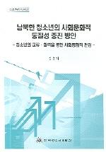 남북한 청소년의 사회문화적 동질성 증진 방안