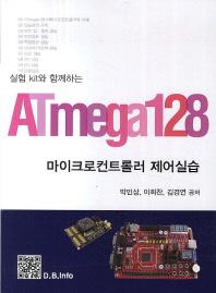 실험 Kit와 함께하는 ATmega128 마이크로컨트롤러 제어실습