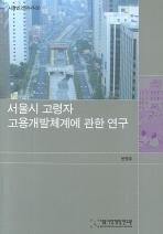 서울시 고령자 고용개발체계에 관한연구