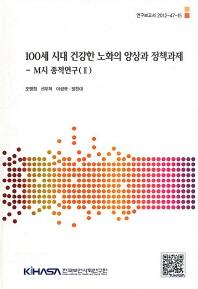 100세 시대 건강한 노화의 양상과 정책과제: M시 종적연구(2)