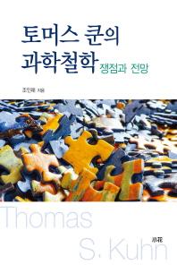토머스 쿤의 과학철학: 쟁점과 전망