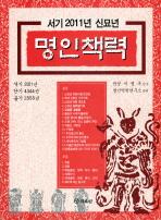 신묘년 명인책력(2011)
