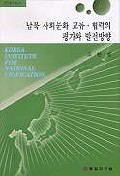 남북 사회문화 교류 협력의 평가와 발전방향