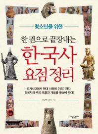 한 권으로 끝장내는 한국사 요점정리