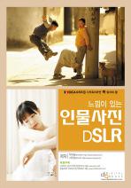 디카족이라면 꼭 읽어야 할 느낌이 있는 인물사진 DSLR