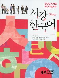 New 서강한국어 4A(Work Book)