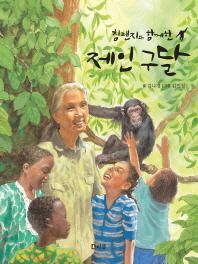 침팬지와 함께한 제인 구달
