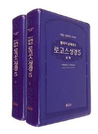 헬라어 분해대조 로고스성경. 5(신약)(청색) 세트
