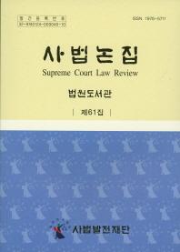 사법논집. 61
