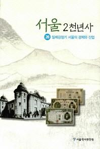서울2천년사 28호: 일제감점기 서울의 경제와 산업