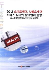 스마트케어 U헬스케어 서비스 실태와 참여업체 동향(2012)