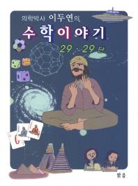 의학박사 이두연의 수학이야기 29 29단