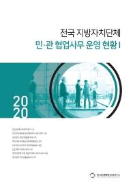 전국 지방자치단체 민 관 협업사무 운영 현황. 1(2020)