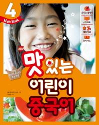 New 맛있는 어린이 중국어. 4(Main Book)
