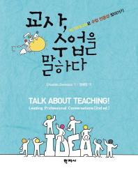 교사, 수업을 말하다