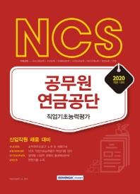 NCS 공무원연금공단 직업기초능력평가(2020)