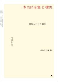 이백 시전집. 6: 회사(큰글씨책)