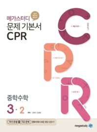 메가스터디 문제기본서 CPR 중학 수학 3-2(2021)