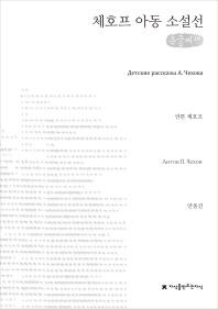 체호프 아동 소설선(큰글씨책)