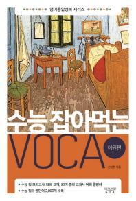 수능 잡아먹는 Voca: 어원편