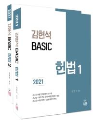 김현석 베이직 헌법 세트(2021)