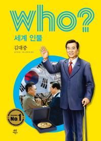 Who? 세계 인물: 김대중