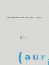 한국형 범죄예방환경설계를 위한 장소프로파일링 기법 개발 연구