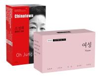 아시아 한국 대표 소설 110 세트. 3: 여성(소세트)