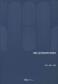 서울시 공간정보정책 개선방안