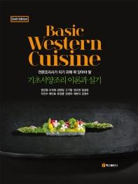 Basic Western Cuisine