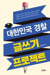 대한민국 경찰 글쓰기 프로젝트