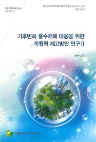기후변화 홍수재해 대응을 위한 복원력 제고방안 연구. 2