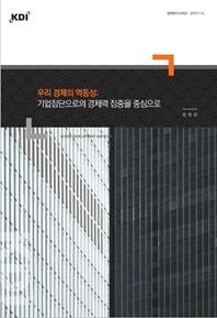 우리 경제의 역동성: 기업집단으로서의 경제력 집중을 중심으로