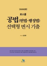 로스쿨 공법(헌법 행정법) 선택형 변시 기출(2020)