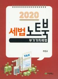 세법노트북: 부가가치세법(2020)