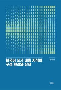 한국어 쓰기 내용 지식의 구성 원리와 실제