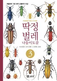 딱정벌레 나들이도감. 3