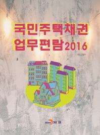 국민주택채권 업무편람(2016)